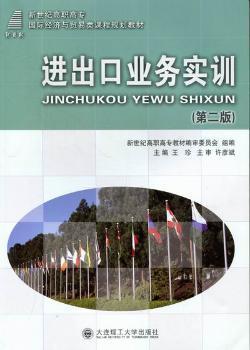 进出口业务实训_PDF下载_免费_电子书下载