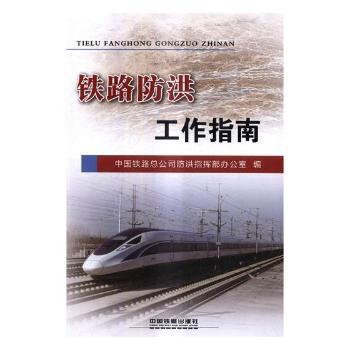 铁路防洪工作指南_PDF下载_免费_电子书下载