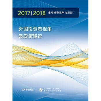 2017/2018年全球投资竞争力报告:外国投资者视角及政策建议_PDF下载_免费_电子书下载