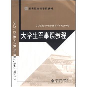 大学生军事课教程_PDF下载_免费_电子书下载